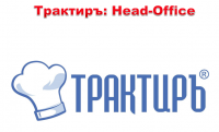 Трактиръ: Head-Office v1 БИЗНЕС